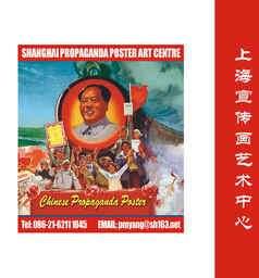 Shanghai Propaganda Poster Art Centre