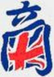British Chamber of Commerce in China
