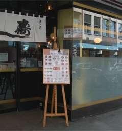 Isakaya - Sushi Bar