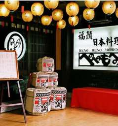 HENO HENO MOHENO - 福顏日本料理