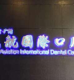 Guangzhou Civil Aviation International Dental Center